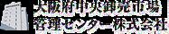 大阪府中央卸売市場管理センター株式会社
