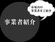 事業者紹介