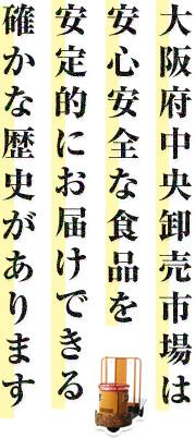 大阪府中央卸売市場は安心安全な食品を安定的にお届けできる確かな歴史があります